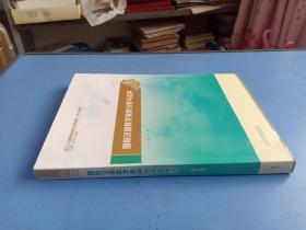 国际汉语教学案例分析与点评