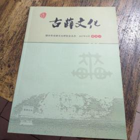创刊号:古薛文化