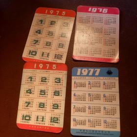 文革时期年历卡4张合售