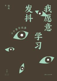 我愿意学习发抖:十个童年故事