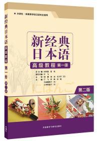 正版全新    新经典日本语高级教程 第1册 第2版