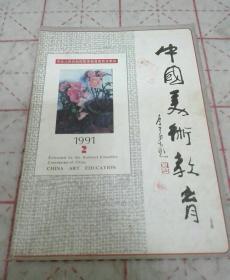 中国美术教育1991第2期