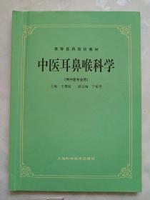 高等医药院校教材:中医耳鼻喉科学(供中医专业用)