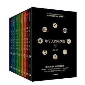 每个人的商学院(全8册)京东尊享签章版+效率笔记本
