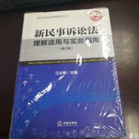 新民事诉讼法理解适用与实务指南(修订版)