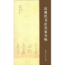 近现代书法名家丛帖(套装共10册)