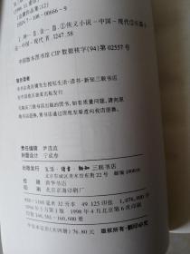 金庸作品集 三联神雕侠侣