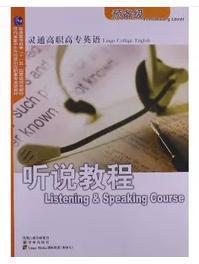 灵通高职高专英语听说教程:预备级