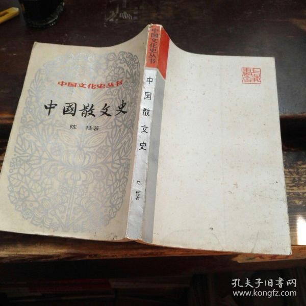民国版影印!《中国散文史》