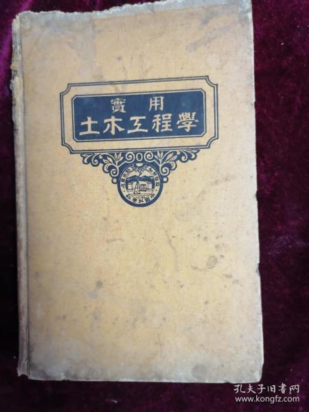 1941年初版==实用土木工程学