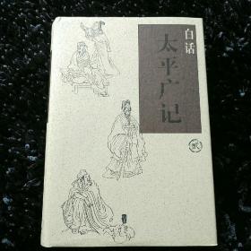 太平广记 (2)
