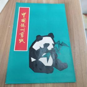 中国扬州剪纸熊猫七八十年代精细纹剪纸共8张全套合售