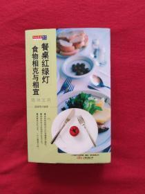 餐桌红绿灯食物相克与相宜(带书套)