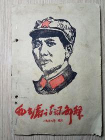 文革16开油印本  《毛主席诗词试解》1967年  国庆!  封面毛主席像漂亮 少见!