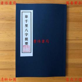 【复印件】韦千里八字提要-(民)韦千里著-民国三十七年上海韦氏命苑铅印本-书林命理古籍之一