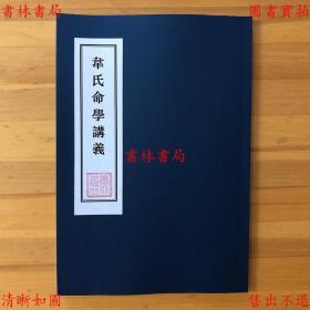 【复印件】韦氏命学讲义-(民)韦千里著-相命全书-民国铅印本-书林命理古籍之一