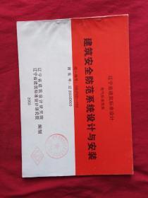 建筑安全防范系统设计与安装(辽宁省建筑标准设计电气标准图集)