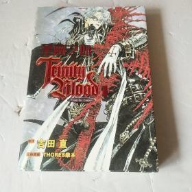 小说:圣魔之血(1)