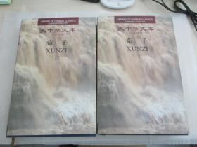 大中华文库:荀子(汉英对照)(全2卷)