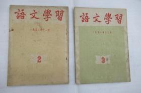 语文学习2,3 (单售 )