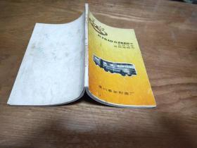 长江CJ640.CJ660型公共汽车使用说明书