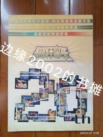 【无附件】圣斗士星矢20周年特典原画集【铜板彩印】