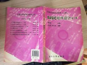 BASIC程序設計 第二版