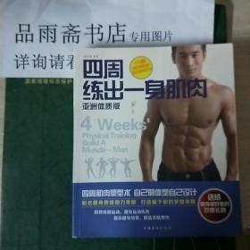 四周练出一身肌肉(亚洲体质版)