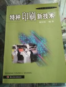 特种印刷新技术     实用印刷技术丛书