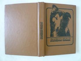 俄文原版:БОЛЕЗНИ СОБАК (犬病) 一本关于治疗犬病的书