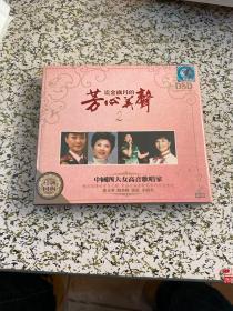 流金岁月的芳心美声—董文华 殷秀梅 张也 宋祖英 CD光盘