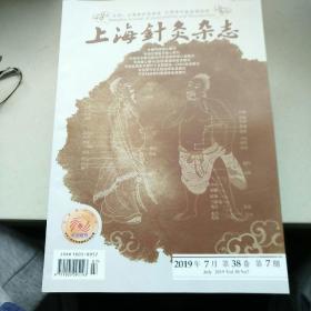 上海针灸杂志2019年第7期