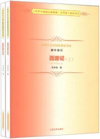 中学生文学阅读必备书系(初中部分):西游记(套装上下册)