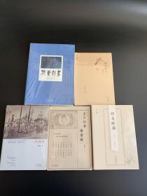 """北京出版社""""述往""""系列五册合售《朵云封事》《一生两世》《师友襟期》《多少往事堪重数》《榆下怀人》"""