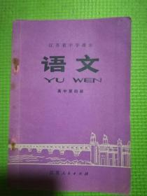 江苏省中学课本语文高中第四册