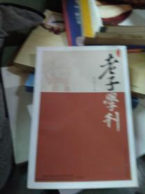 老子学刊(第一辑)