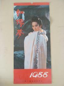 1988年红楼梦挂历