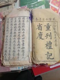 双色套印《重刊礼记省度卷一、卷二》乾隆壬寅年版