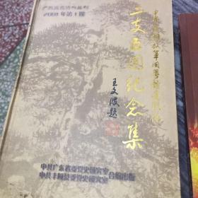 中国人民解放军闽粤赣边纵队  二支五团纪念集