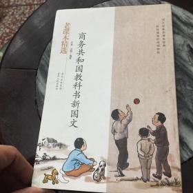 老课本精选:商务共和国教科书新国文