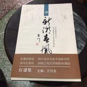 灯谜: 新潮春风,百川题
