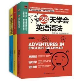 28天学会英语语法