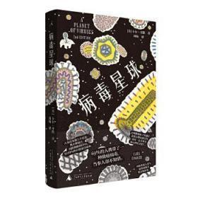 病毒星球 卡尔·齐默 著,刘旸 译,理想国出品 广西师范大学出版
