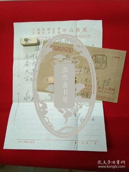 中国科学院院士  沈自尹 先生 信札一通一页带封