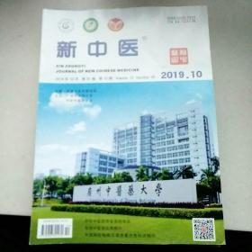 新中医2019年第10期