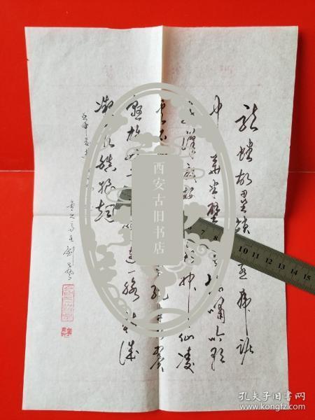 陕西老诗人 李建升(剑声)信札等