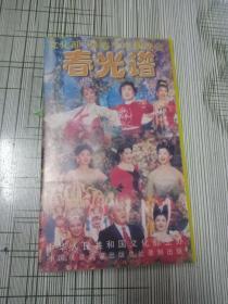 春光谱:    文化部98春节电视晚会(录像带)