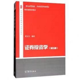 二手证券投资学 第五版5版  霍文文