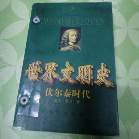 世界文明史,伏尔泰时代
