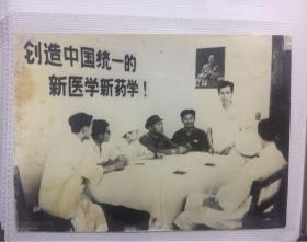 文革原版老照片-天津市第一中心医院革命委员会积极开展灼伤战备科研工作